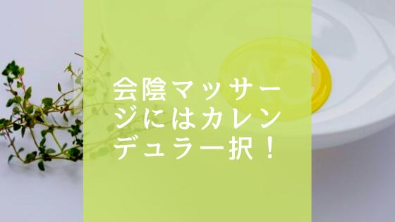 【会陰マッサージ】会陰がさけるのを防ごう!おすすめはカレンデュラオイル一択!