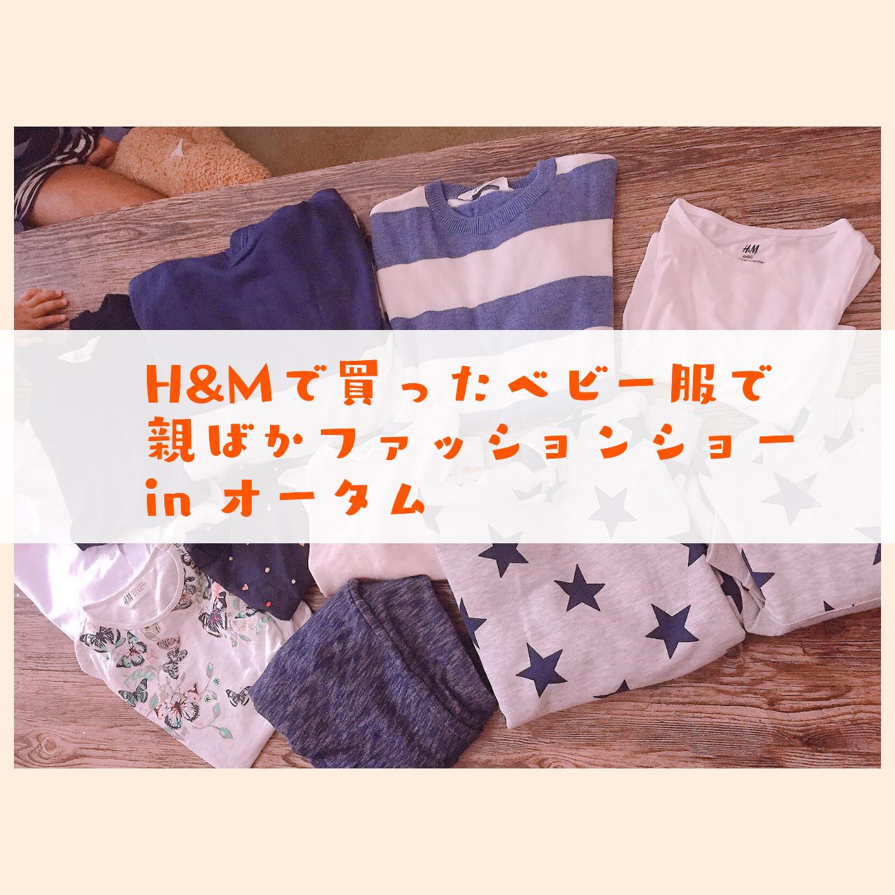 【予算1万円】H&Mで買ったベビー服で親ばかファッションショー in オータム