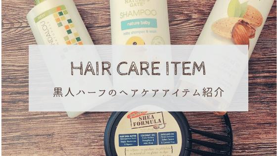【iHreb】黒人ハーフな娘の髪事情&使っているヘアアイテム紹介
