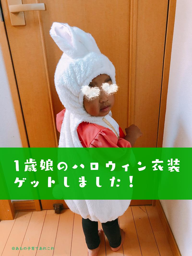 【イベント】1歳娘のハロウィン衣装ゲットしました!