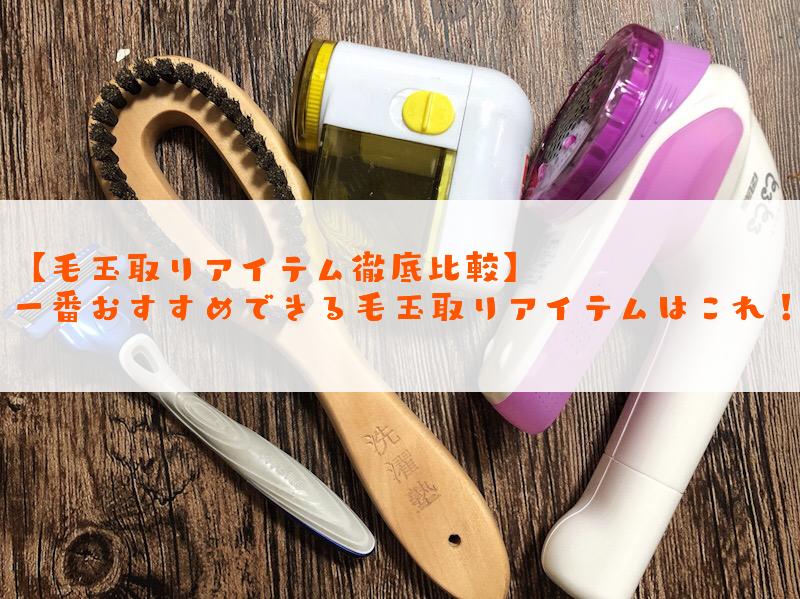 【毛玉取りアイテム徹底比較】一番おすすめできる毛玉取りアイテムはこれ!
