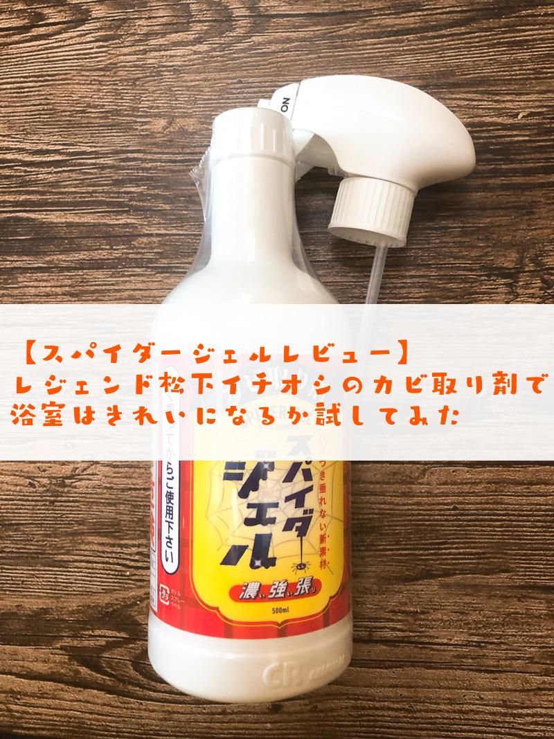 【スパイダージェルレビュー】レジェンド松下イチオシのカビ取り剤で口コミ通り浴室がきれいになるか試してみた