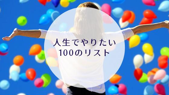 「人生でやりたい100のリスト」を作ってみた。潜在意識に隠れていることをさがそう!