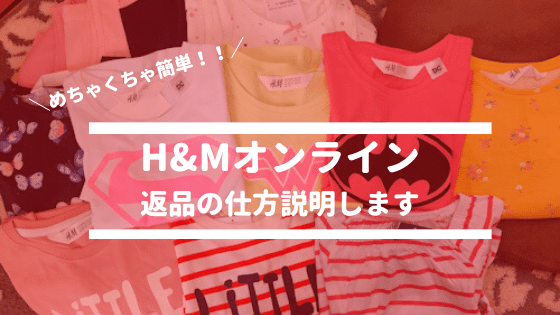 【H&M】オンラインは返品簡単&送料無料!返品レポートあり