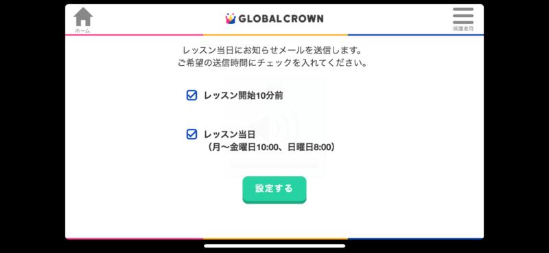 グローバルクラウンアプリ画面