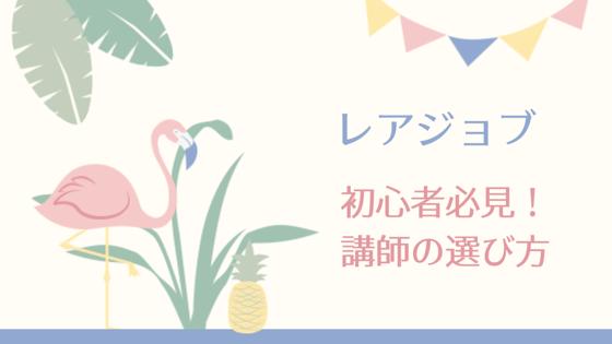【レアジョブ】初心者必見!講師の選び方解説