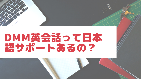 【DMM英会話】子どもは日本人講師が安心!日本語サポートはうけられる?
