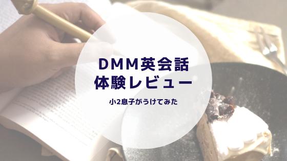 【DMM英会話】英語がほぼ話せない息子のリアルな無料レッスン体験談