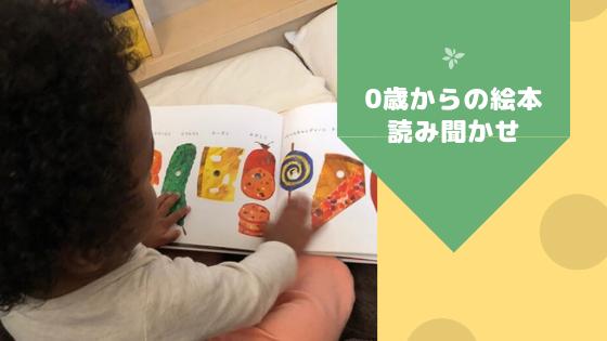 【絵本】赤ちゃんに絵本はいつから読ませる?0歳から読み聞かせのススメ