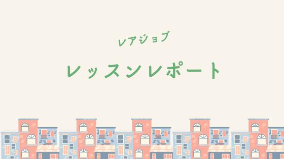 【55日目】レアジョブレッスンレポート/ワンピース好きスローリー先生