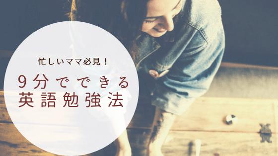 【時間がないワーママ必見】9分のスキマ時間でもできる英語勉強法