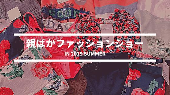 【予算6千円】H&Mベビー服で親バカファッションショーIN夏