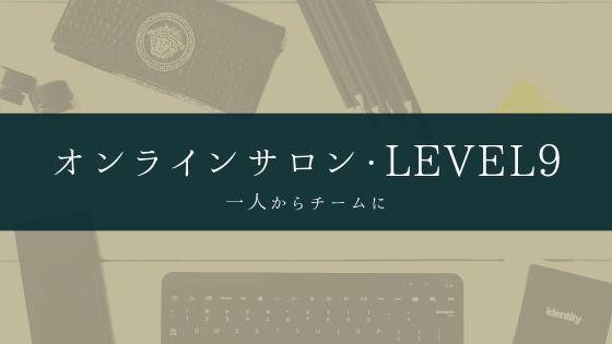 【入らなきゃもったいないレベル】オンラインサロン・LEVEL9を紹介します