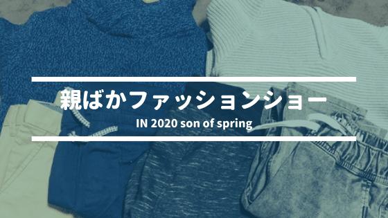 【予算7千円】H&Mベビー服で親バカファッションショーIN2020年春夏 息子ver