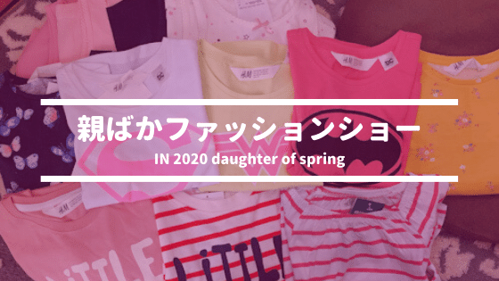 【予算5千円】H&Mベビー服で親バカファッションショーIN2020年春夏 娘ver