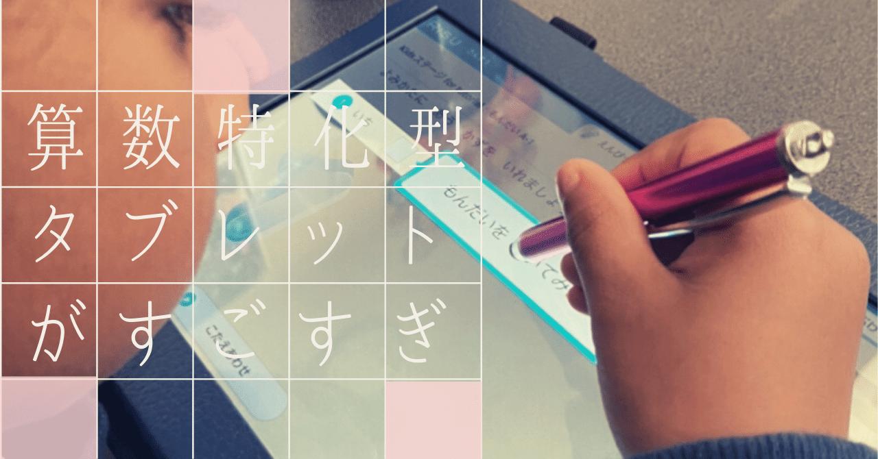 【タブレット学習検討中の保護者必見】算数特化タブレット学習はRISU一択